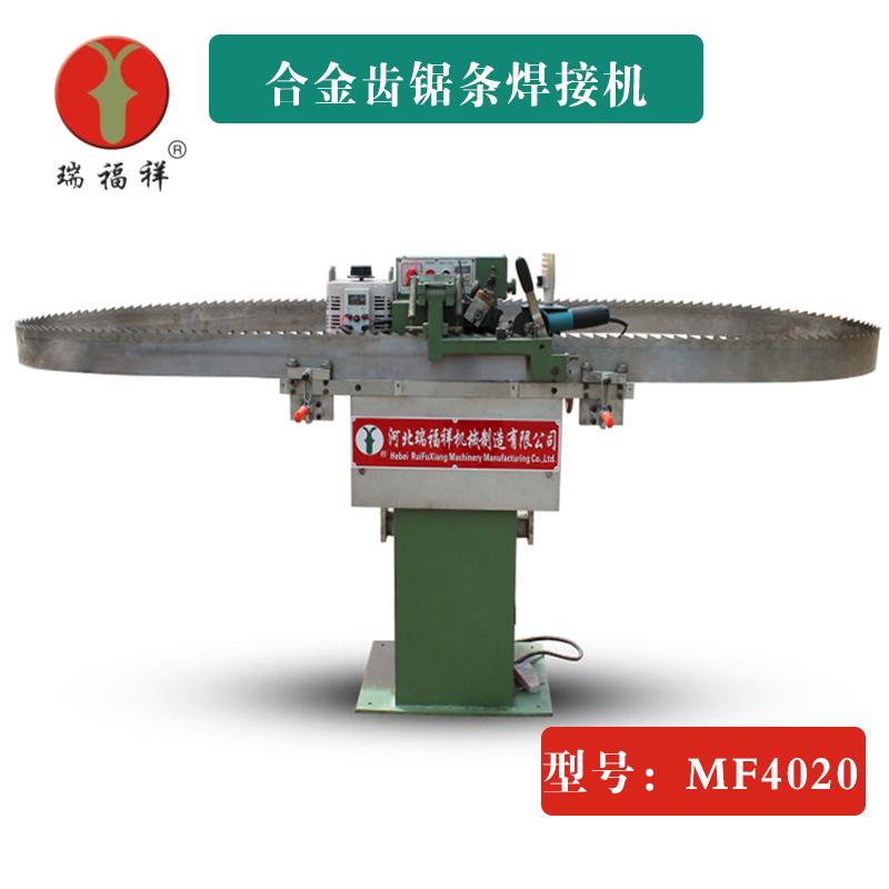NF4020合金齿锯条焊接机