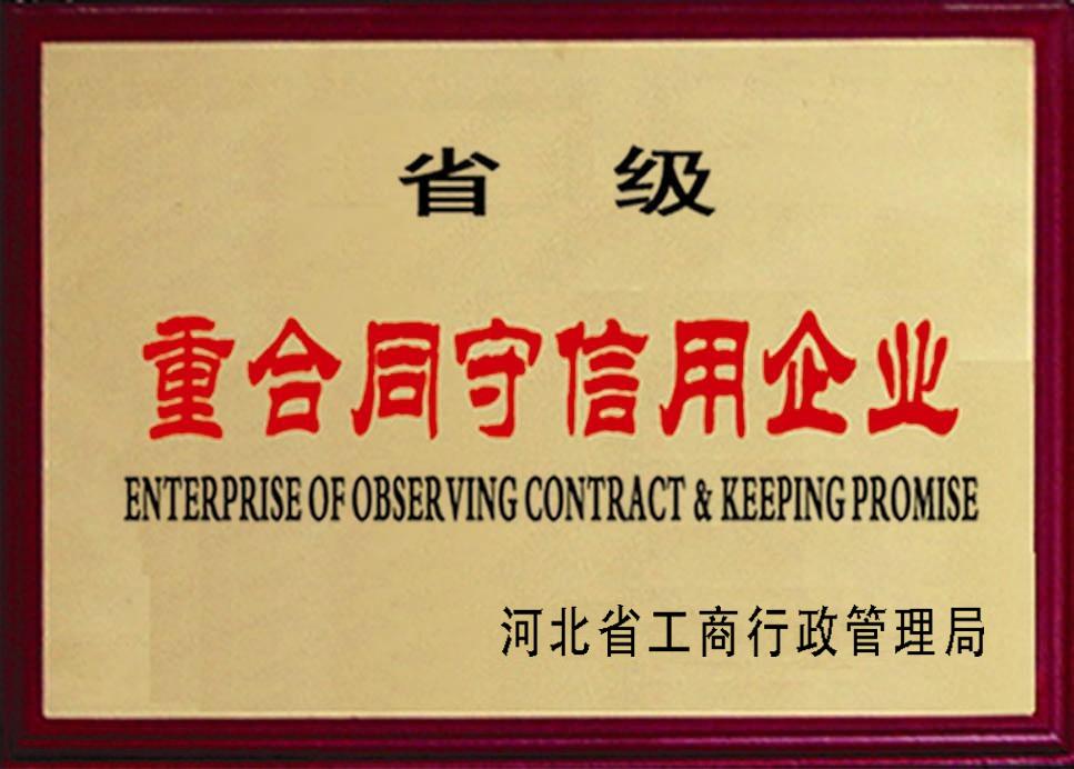 省级重合同守信誉企业